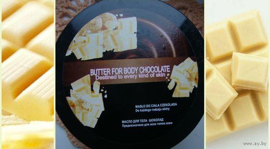 МАСЛО для тела Шоколад 300мл