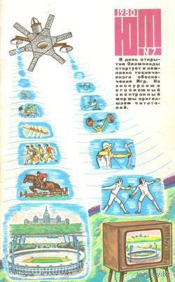 "Журнал ""Юный техник"", 1980, #7"