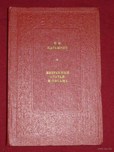 Н. М. Карамзин. Избранные статьи и письма