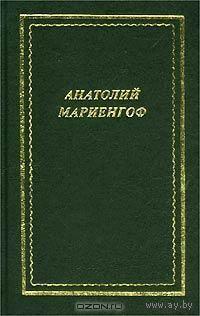 """Анатолий Мариенгоф """"Стихи и поэмы"""""""