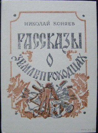 Николай Коняев. Рассказы о землепроходцах