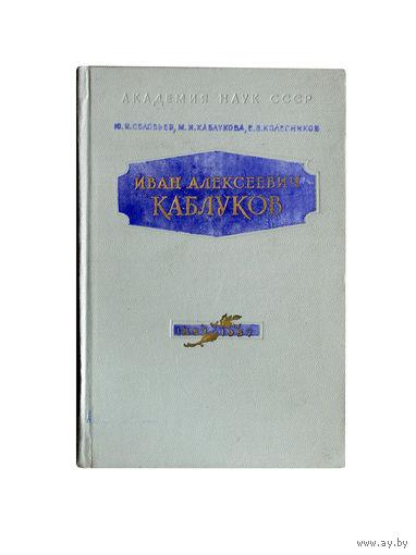ИВАН АЛЕКСЕЕВИЧ КАБЛУКОВ. (1957г.)
