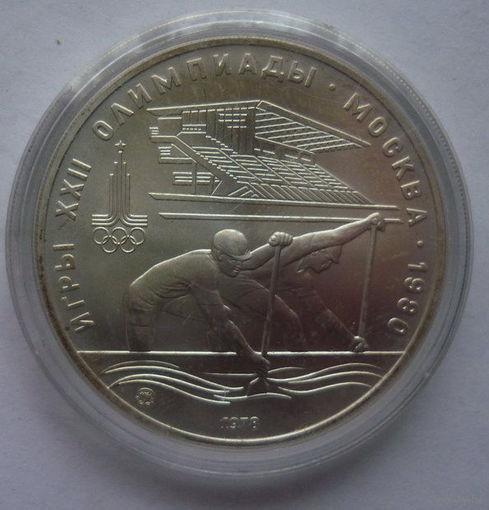 СССР. 10 рублей 1978г. Москва. Олимпиада. Серебро.
