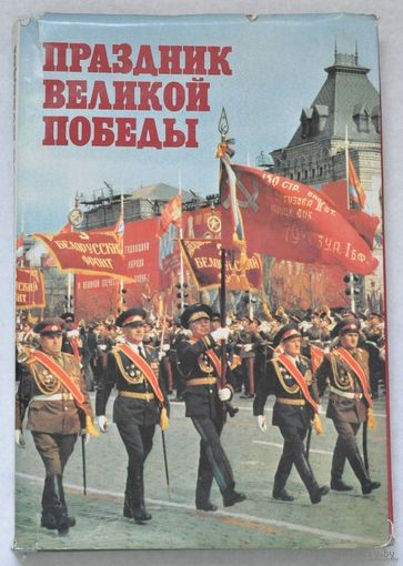 ПРАЗДНИК ВЕЛИКОЙ ПОБЕДЫ 1945 - 1985 (фотоальбом)