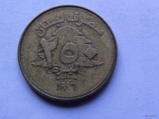 Ливан 250 ливров 1996г.   распродажа
