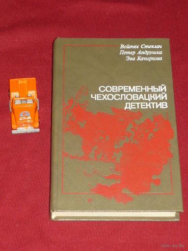 Современный чехословацкий детектив // Серия: Современный зарубежный детектив