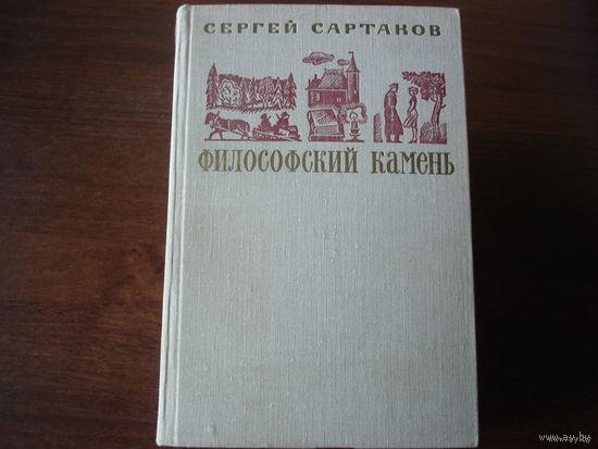 ФОЛОСОВСКИЙ КАМЕНЬ. РОМАН