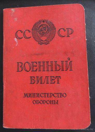 """Военный билет  (плен, штрафбат, партизанский отряд """"Лапенко"""")"""