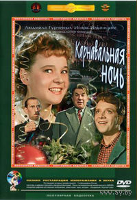 Карнавальная ночь (Эльдар Рязанов) DVD5