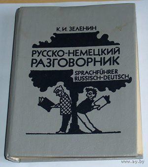 Русско-немецкий разговорник   К.И. Зеленин