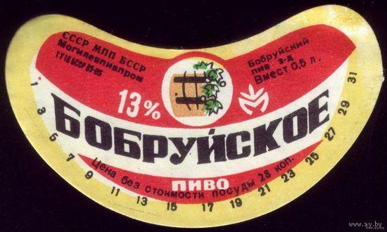 Пиво Бобруйское Бобруйск Тип 2