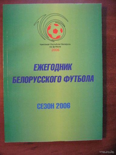Ежегодник белорусского футбола. Сезон 2006.