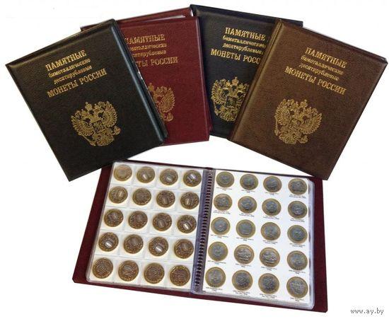 Монетник для Биметалла (120 ячеек) с ИЗОБРАЖЕНИЕМ МОНЕТ