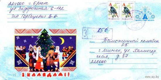 """2004. Конверт, прошедший почту """"З калядамi"""""""