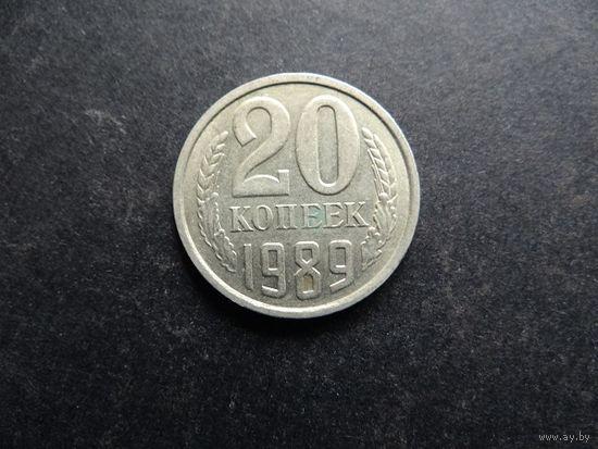 20 копеек 1989 СССР (238)