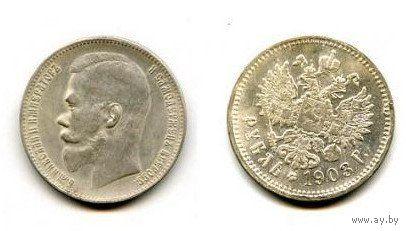 Россия 1903 рубль Николай II копия РЕДКОЙ МОНЕТЫ
