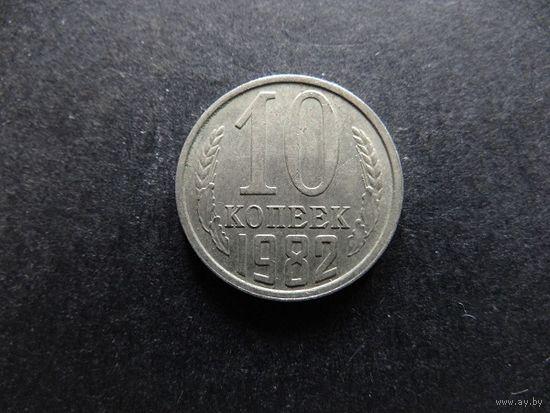 10 копеек 1982 СССР (173)