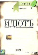Идиот (4 DVD)