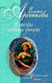 """Елена Арсеньева """"И звёзды любить умеют"""""""