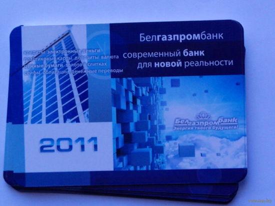 """Карманный календарик """"Белгазпромбанк"""" распродажа"""