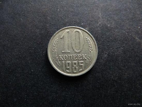 10 копеек 1985 СССР (358)