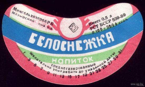 Этикетка Напиток Белоснежка Мозырь