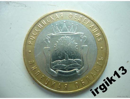 10 рублей 2007 Липецкая область из оборота