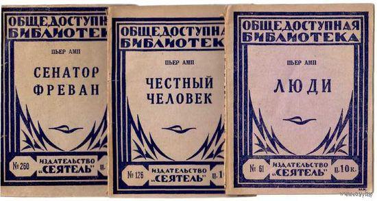 Амп Пьер.   Люди. Сенатор Фреван. Честный человек. Старая история. 1925г. /Цена указана за 4 книги!/
