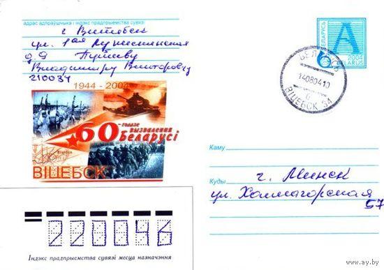 """2004. Конверт, прошедший почту """"60-годдзе вызвалення Беларусi: Вiцебск"""""""