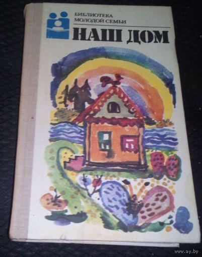 Библиотека молодой семьи.Наш дом.