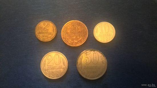 Набор манет СССР 1981 г. 2, 3, 10, 20, 50 копеек
