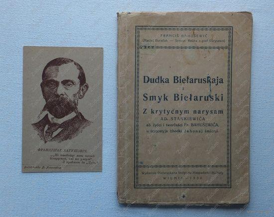 Францiшак Багушэвiч книжка 1930 г + открытка одним лотом