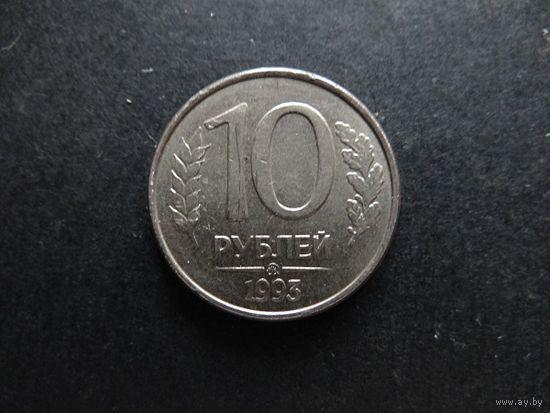 10 рублей 1993 Россия ММД (307)