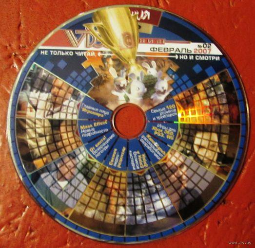 Диск из журнала Игромания 2/2007