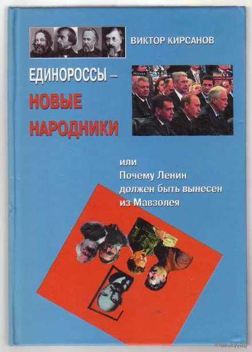 Кирсанов В.  Единороссы - новые народники, или почему Ленин должен быть вынесен из Мавзолея.