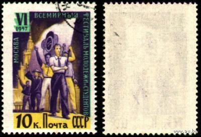 1957 г Фестиваль молодежи 1 м. гаш.