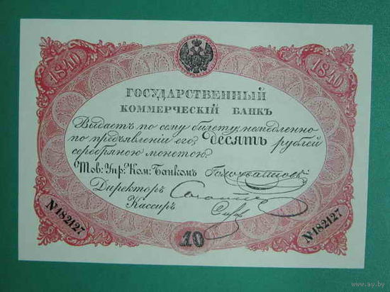 10 рублей 1840г.комбанк копия