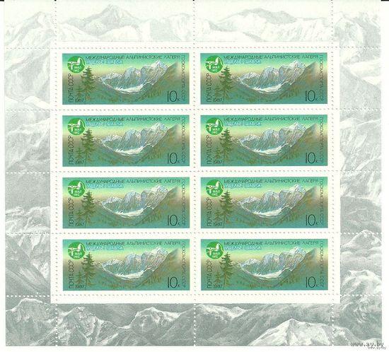 Международные альпинистские лагеря. Ущелье Шавла. Малый лист негаш. 1987 спорт СССР