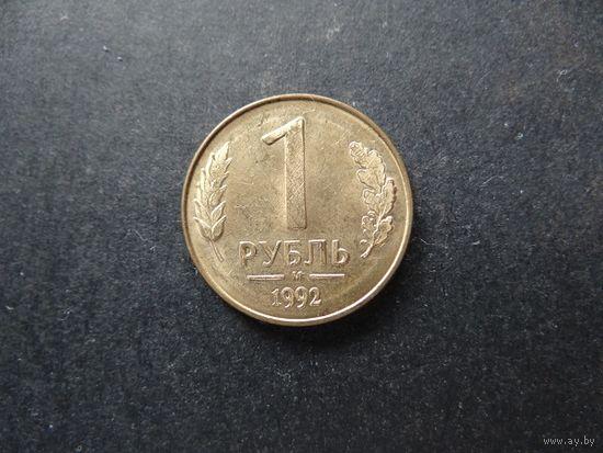 1 рубль 1992 М Россия (210)