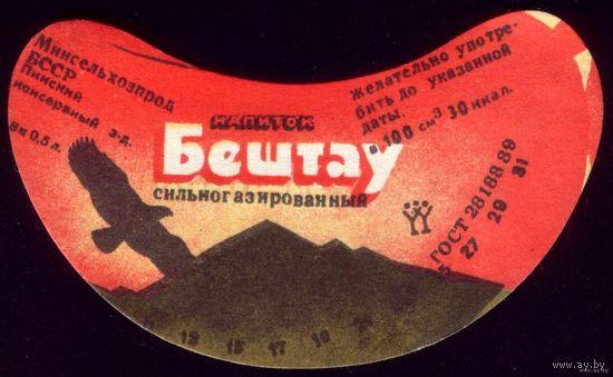 Этикетка Напиток Бештау Пинск Тип 2