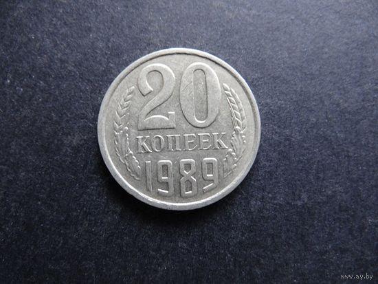 20 копеек 1989 СССР (359)
