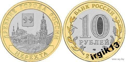 10 рублей 2014 года Нерехта