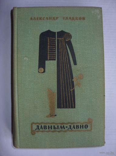 """Книга """"Давным-давно"""" Александр Гладков, три пьесы, 534 стр. + бонус!"""