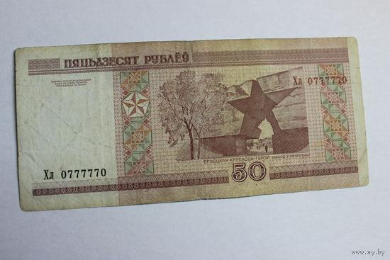 50 рублей 2000г Хл 0777770