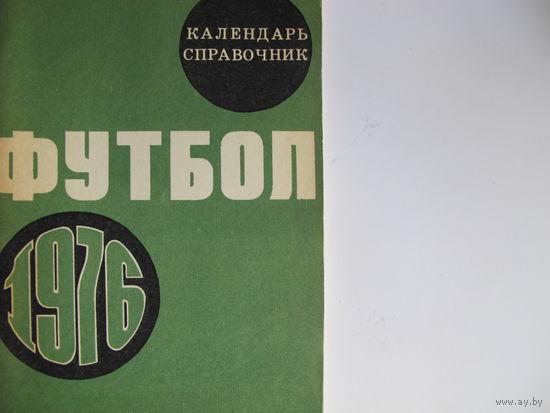 Футбольный календарь-справочник, 1976