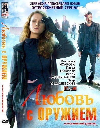 Любовь с оружием (2012) Все 4 серии. Скриншоты внутри