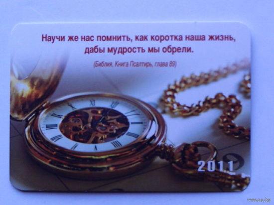 Карманный календарик на 2011г со стихом из Библии   распродажа