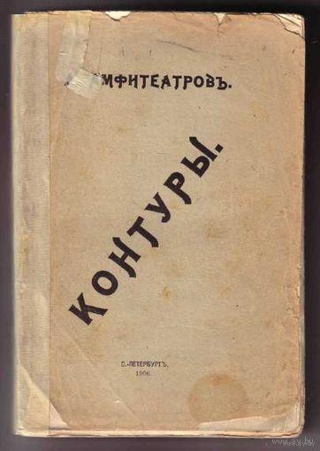 А.В. Амфитеатров. Контуры. 1906г.