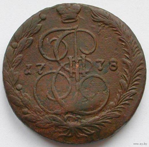 116 5 копеек 1778 года.