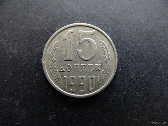 15 копеек 1990 СССР (91)